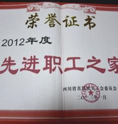 2012年度先进职工之家