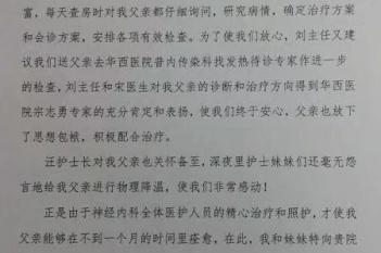致四川省第四人民医院感谢信