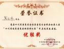 """陶玉伟同志荣获""""四川省临床营养病例演讲比赛优胜奖"""""""