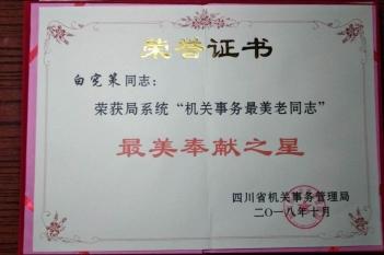 """白宪策同志荣获局系统""""机关事务最美老同志""""最美奉献之星"""