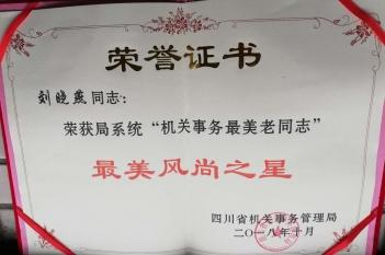 """刘晓燕同志荣获局系统""""机关事务最美老同志""""最美奉献之星"""