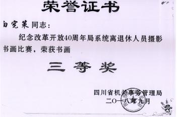 """白宪策同志荣获""""纪念改革开放40周年局系统离退休人员摄影书画比赛书画三等奖"""""""