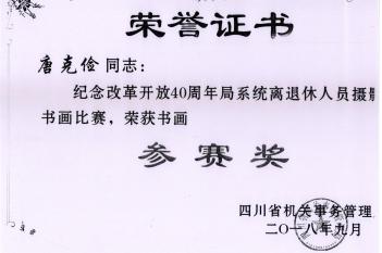 """唐克俭同志荣获""""纪念改革开放40周年局系统离退休人员摄影书画比赛书画参赛奖"""""""