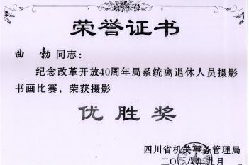 """曲勃同志荣获""""纪念改革开放40周年局系统离退休人员摄影书画比赛摄影优胜奖"""""""