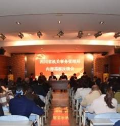 省四医院召开省机关事务管理局内部巡察反馈会