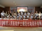 四川省第四人民医院护士规范化培训开学典礼