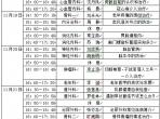 四川省第四人民医院建院70周年科普知识大讲堂活动通知!