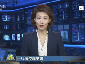 """央视新闻联播报道我院护士佘沙心怀感恩支援""""抗疫"""""""