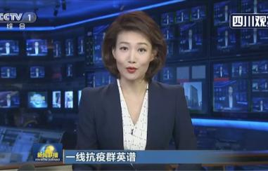 """中央电视台[新闻联播]报道我院护士佘沙:心怀感恩支援""""抗疫"""""""