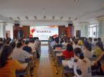 四川省第四人民医院召开警示教育大会