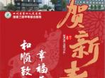 四川省第四人民医院贺新春啦!