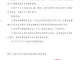 四川省第四人民医院2021年护士规范化培训招生录取名单及报到时间通知