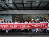 四川省第四人民医院对口支援喜德县人民医院