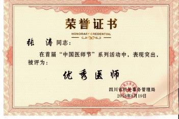 """张涛同志在首届""""中国医师节""""系列活动中,表现突出,被评为""""优秀医师"""""""