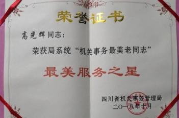 """高光辉同志荣获局系统""""机关事务最美老同志""""最美奉献之星"""