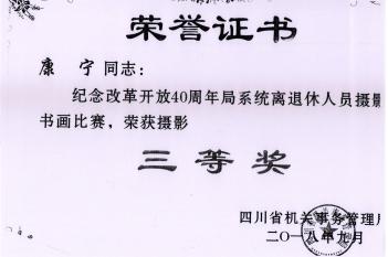 """康宁同志荣获""""纪念改革开放40周年局系统离退休人员摄影书画比赛摄影三等奖"""""""