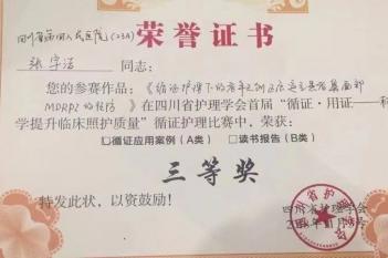 """张宇活同志荣获""""询证应用案例(A类)三等奖"""""""