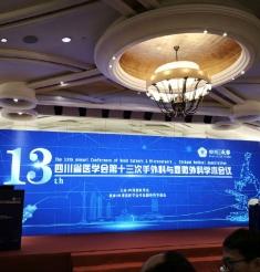 四川省医学会第十三次手外科与显微外科学术会议在成都召开